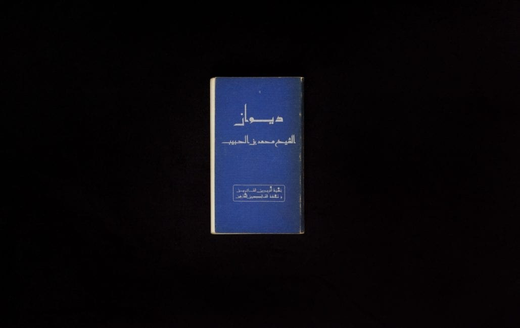 Der Diwan des Shaykh Muhammad Ibn Al Habib | The Desire of the Travelling Murids and the Gift of the Wayfaring Gnostics | Das Verlangen der reisenden Muriden und das Geschenk der fahrenden Gnostiker (1876 – 1981 AD)
